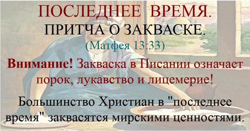 Царство Небесное подобно закваске, которую женщина положила в три меры муки